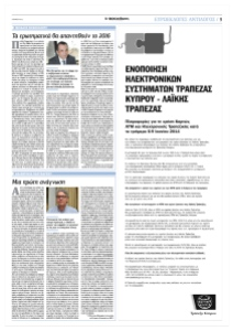 20140601-Phileleutheros-Euroelections